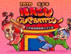 2020大甲媽祖盃 MAZU cup battle{活動延期到2021}
